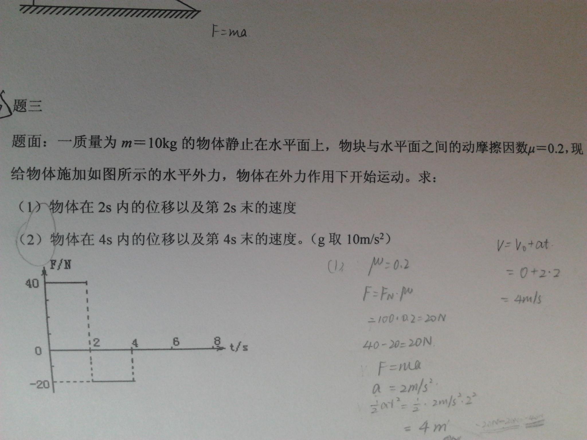 高一物理牛顿第二定律问题