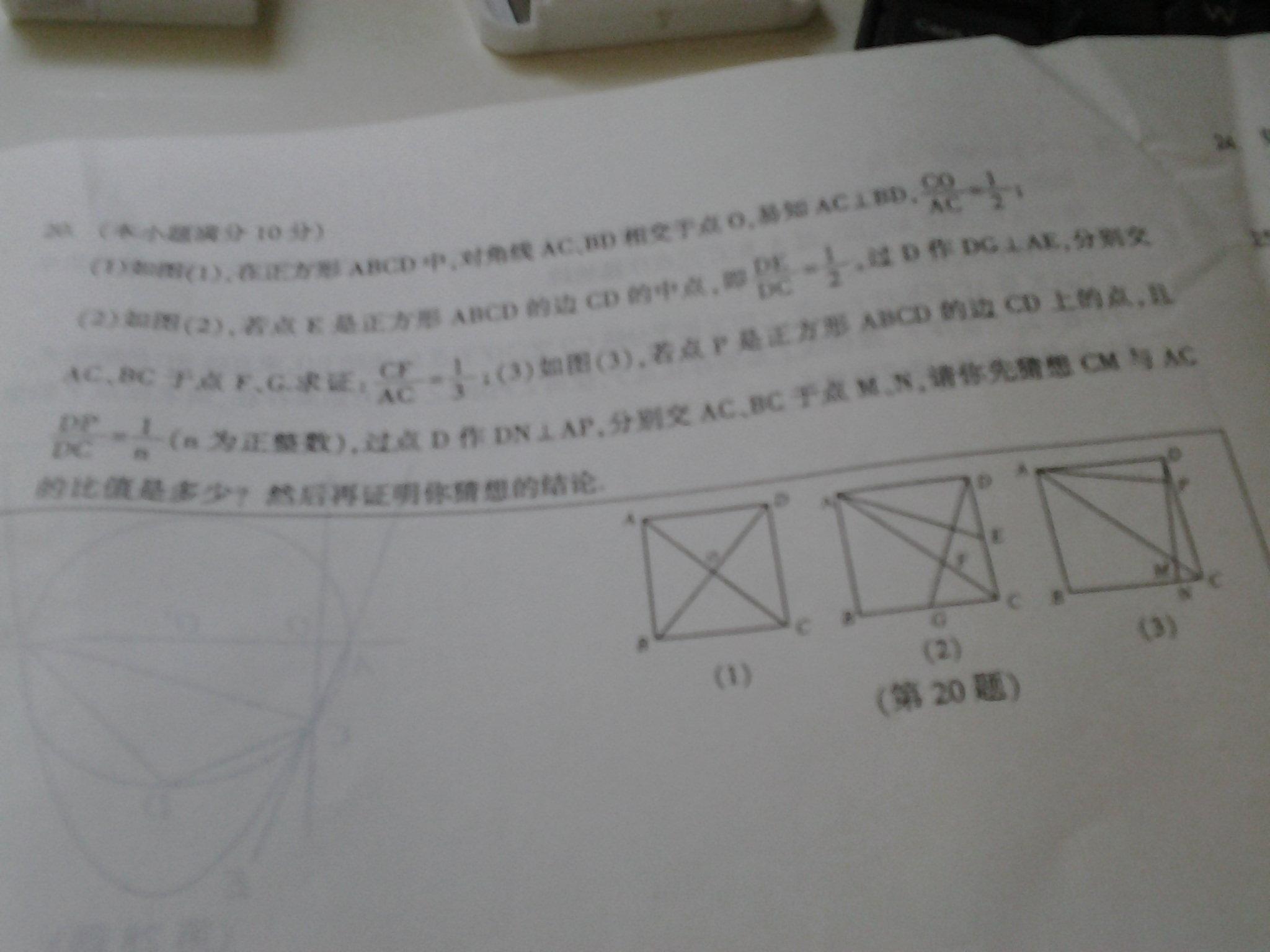 认识图形数学手抄报