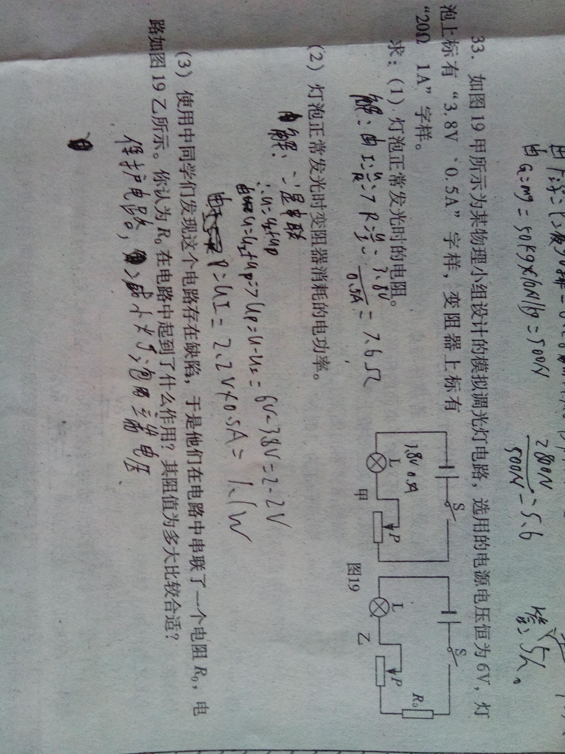 物理电学计算问题