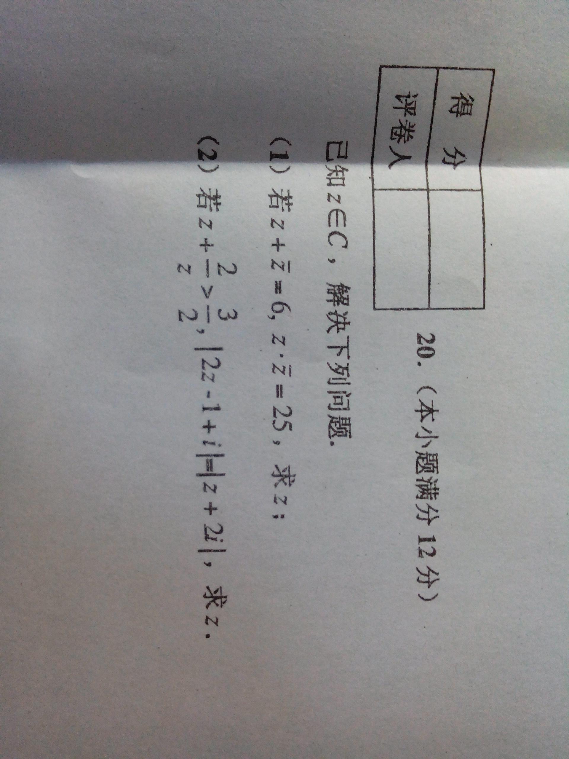 高二文科数学