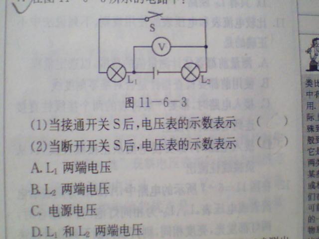 探究并串联电路中的电压