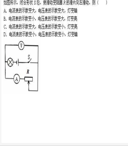 串联电路中电流处处相等,电阻改变,改变的_初三物理电