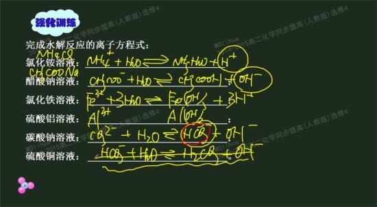 为什么碳酸根离子与氢氧根离子结合不生成h