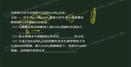 为什么用硫酸亚铁晶体配置上述fes04溶