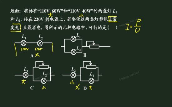 为什么大电流在干路,小电流在支路