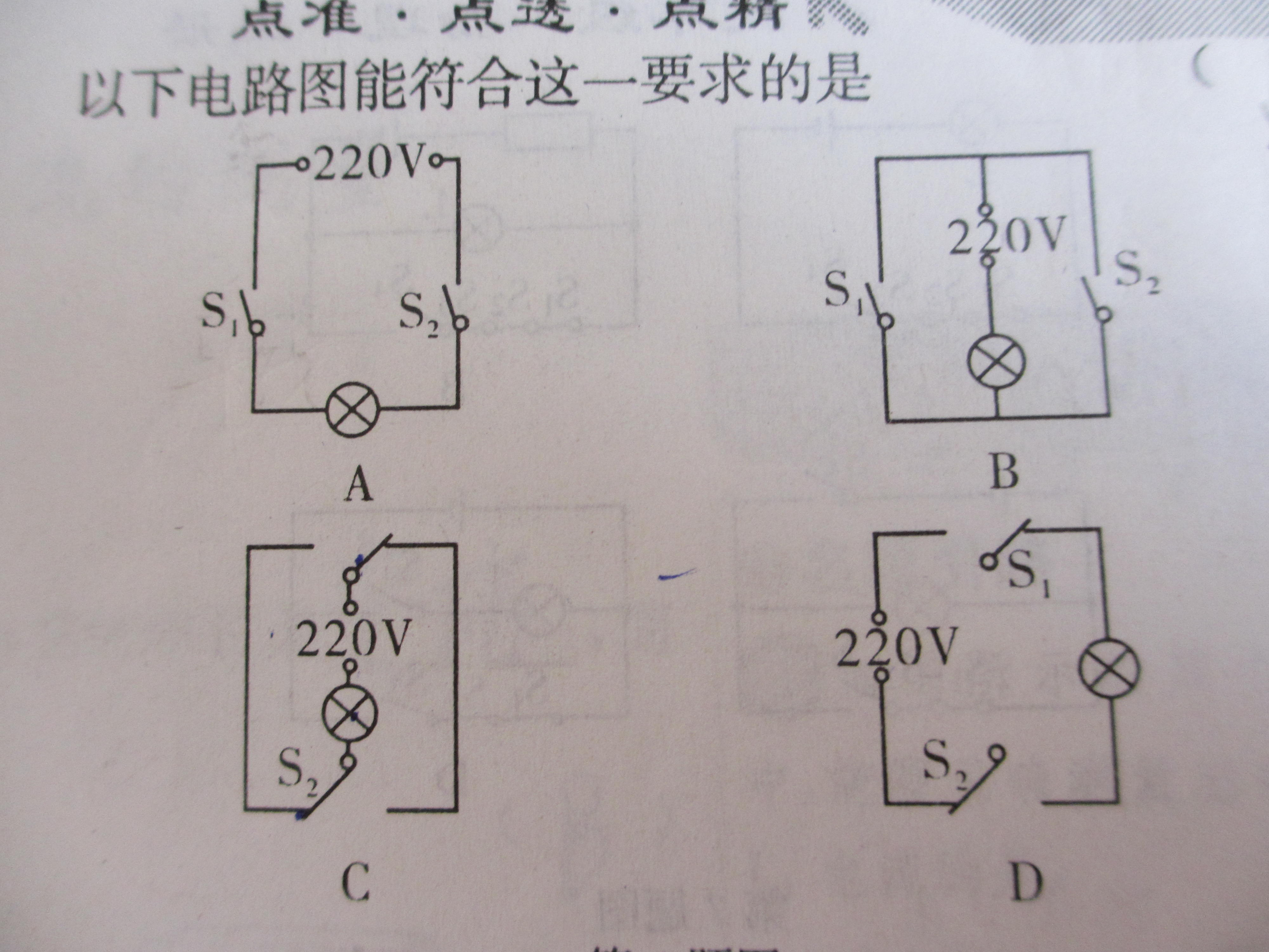 房间串联开关接线图