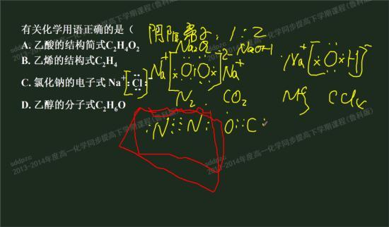 画圈的氮气的电子式点对了吗?不是上下左右