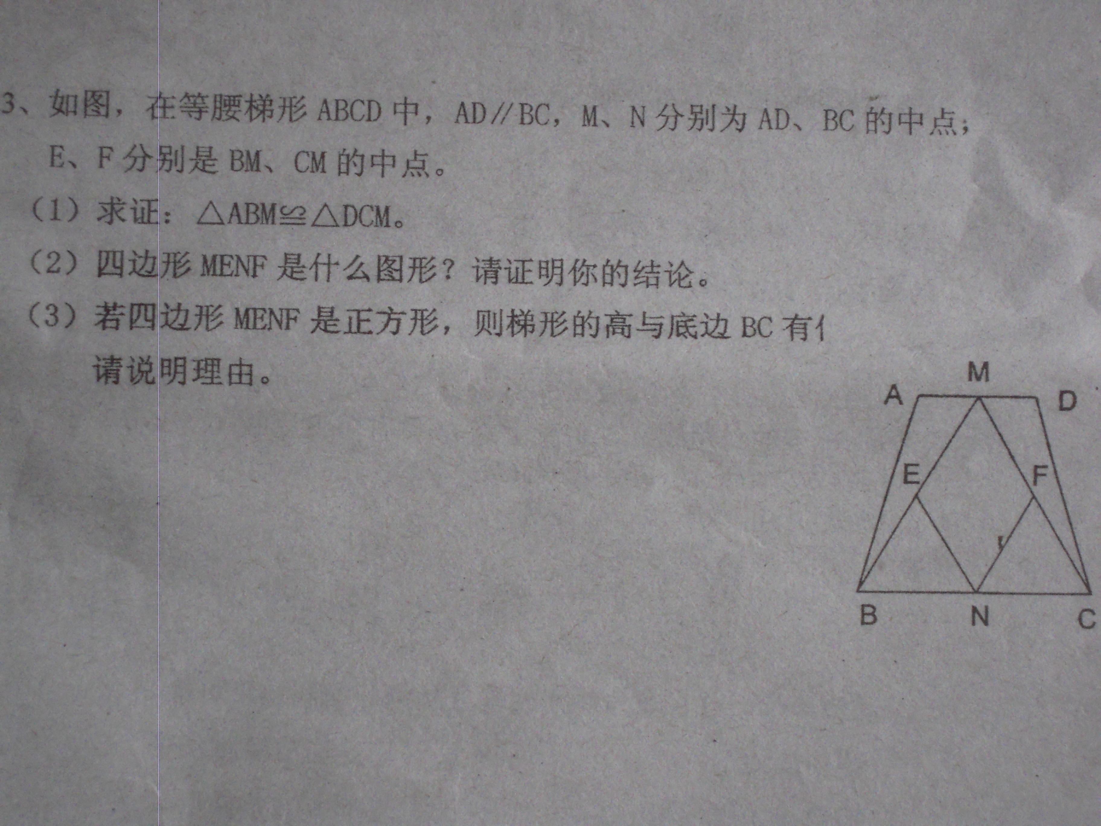 数学,几何图,解答题_初二数学几何图形的初步认识图片