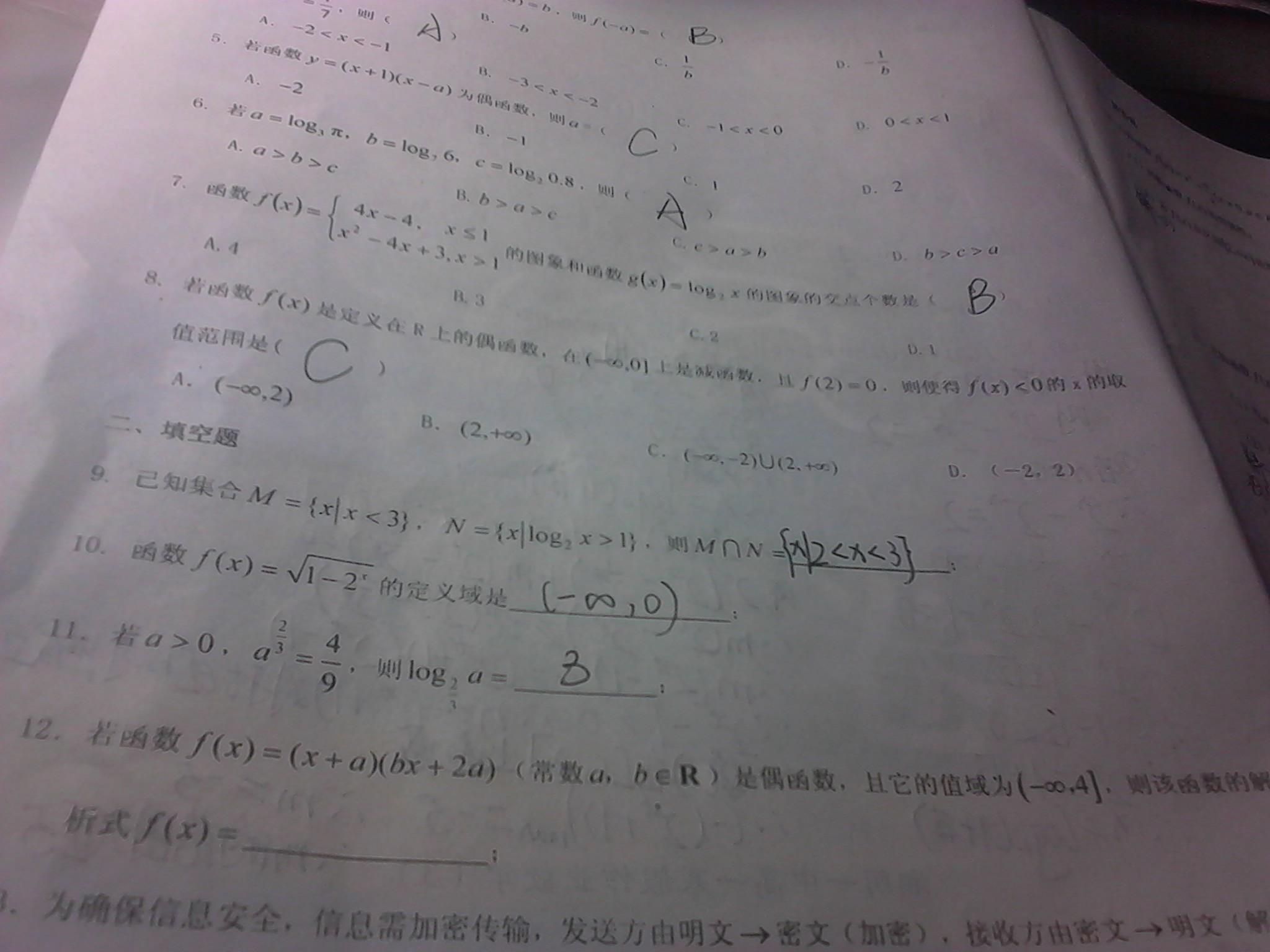 数学必修二_高一数学函数