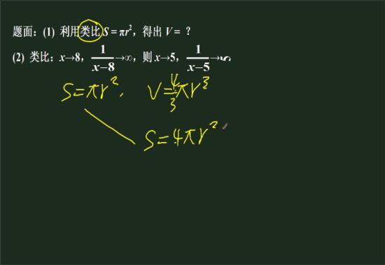 从圆的面积公式到球的体积公式与球的表面积