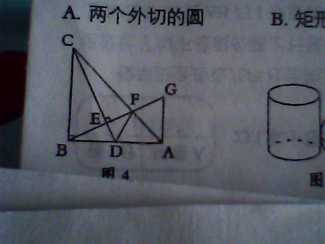 如图,在rt三角形abc中,∠abc=90°,ba=bc,点d是ab的中点,连接cd,过