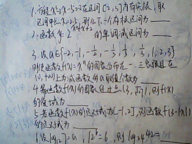 高一数学必修一_函数_数学