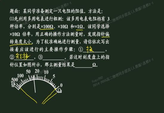 欧姆表测电阻时,他的倍率是怎么做到