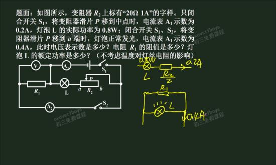 看不懂电路图,为什么L与R1并联?_初三物理