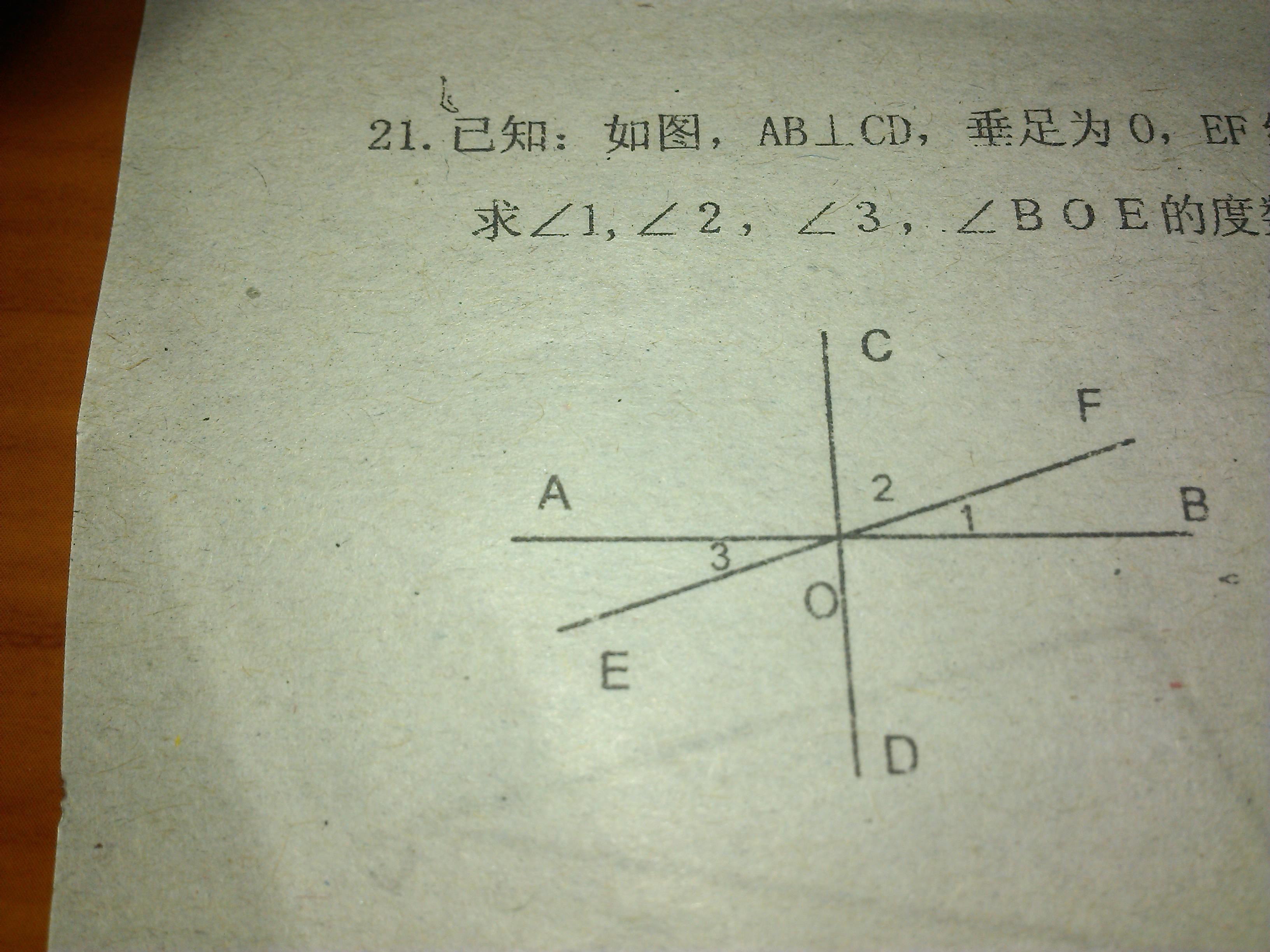 求角1,角2,角3,角boe的度数_初一数学几何图形的初步图片