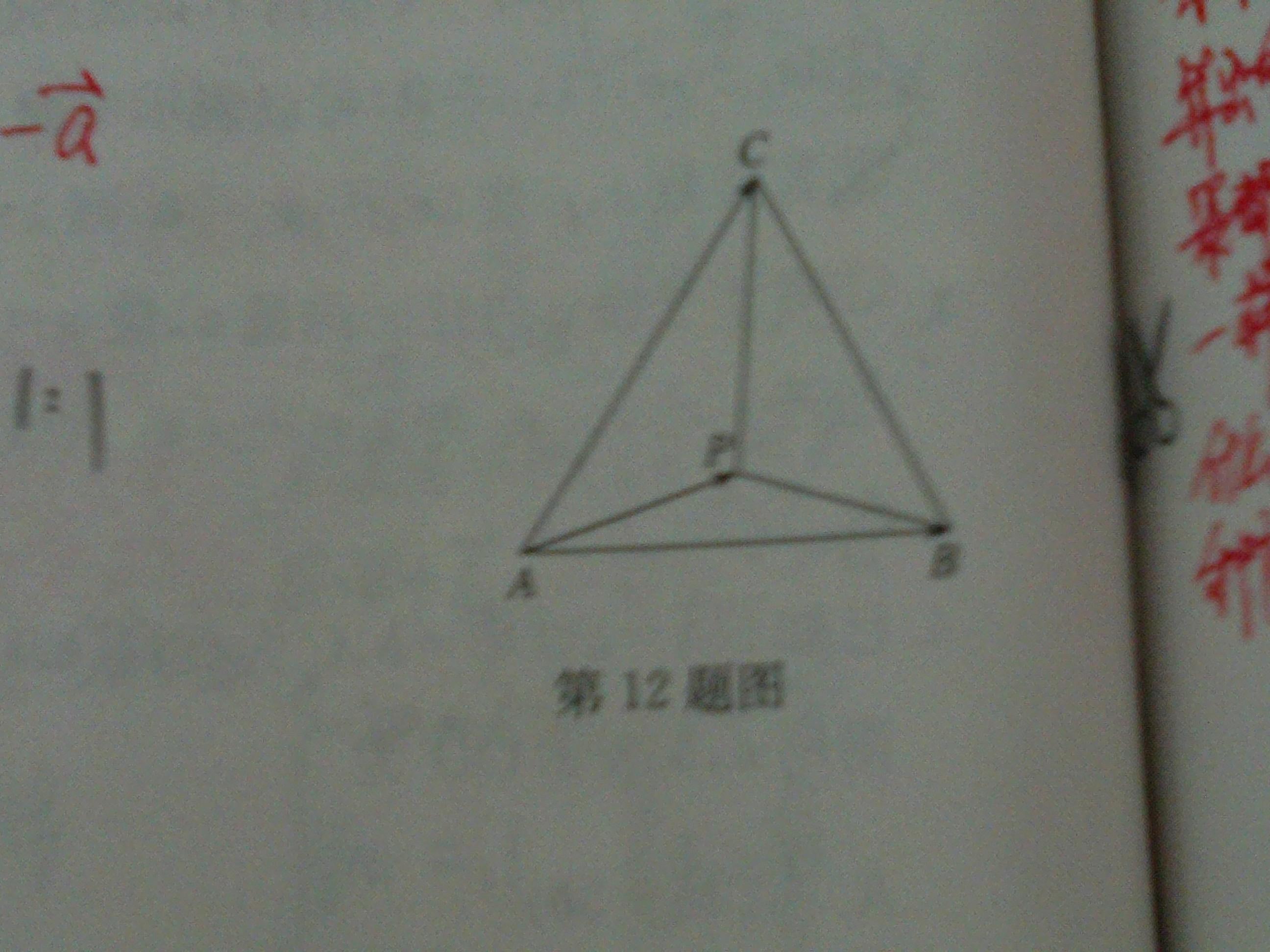 错误接线向量图
