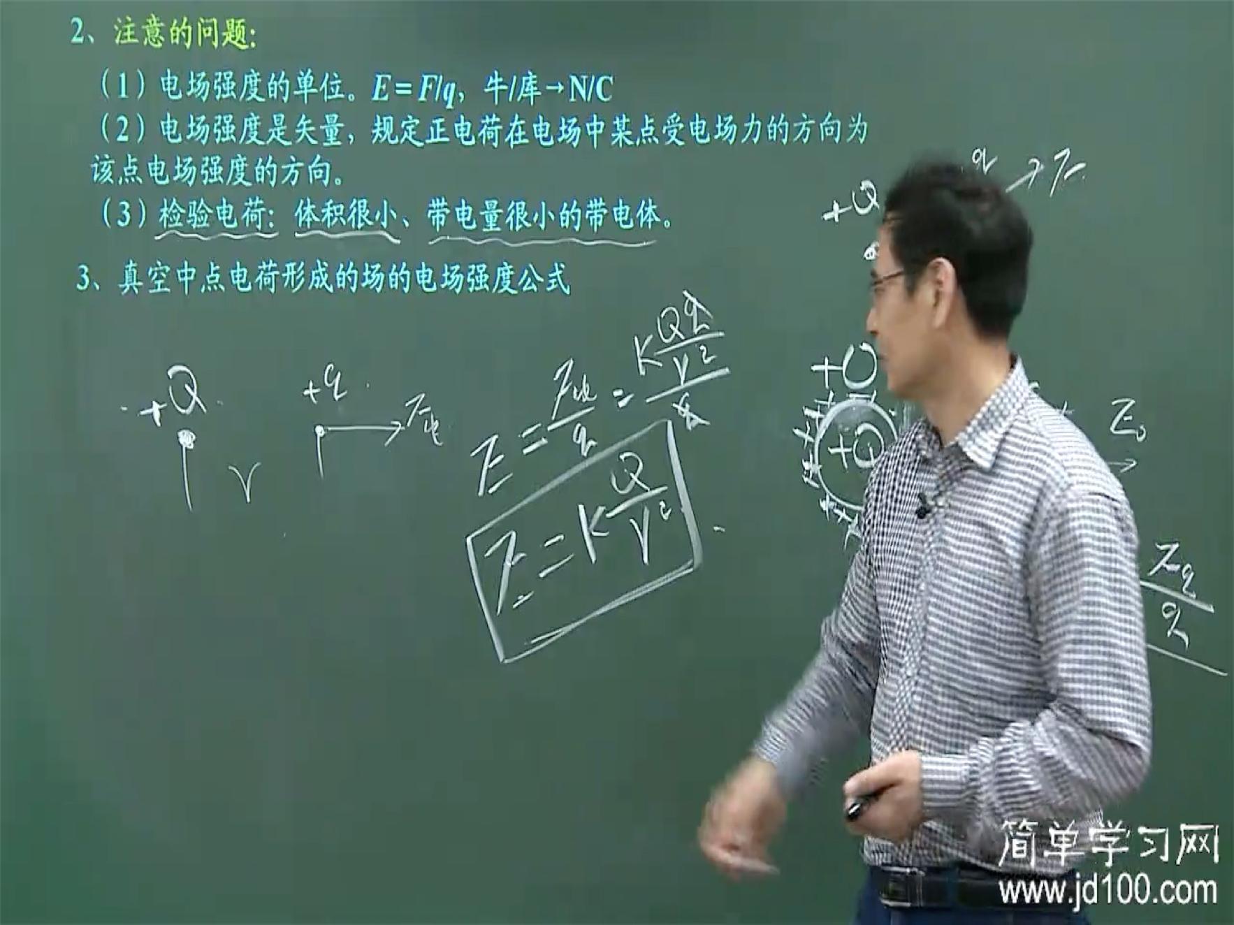 老师好我想问一下高中公式高中都有哪些是定物理哪些遂溪有图片