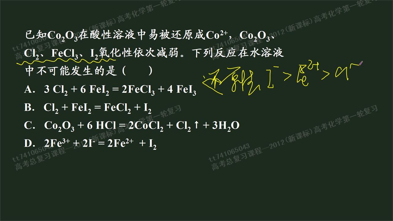 化学反应原理价太