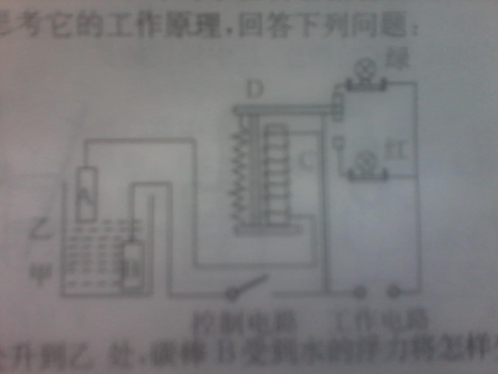 浮力 与电磁继电器