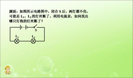在串联电路中,l1断路,两灯均不亮,电流