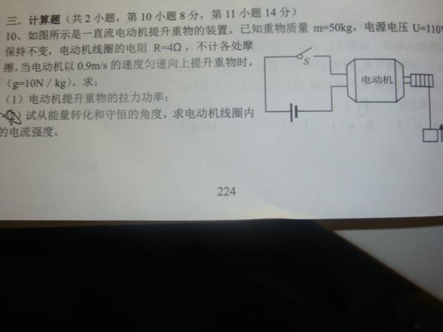力电综合题_初三物理力和运动