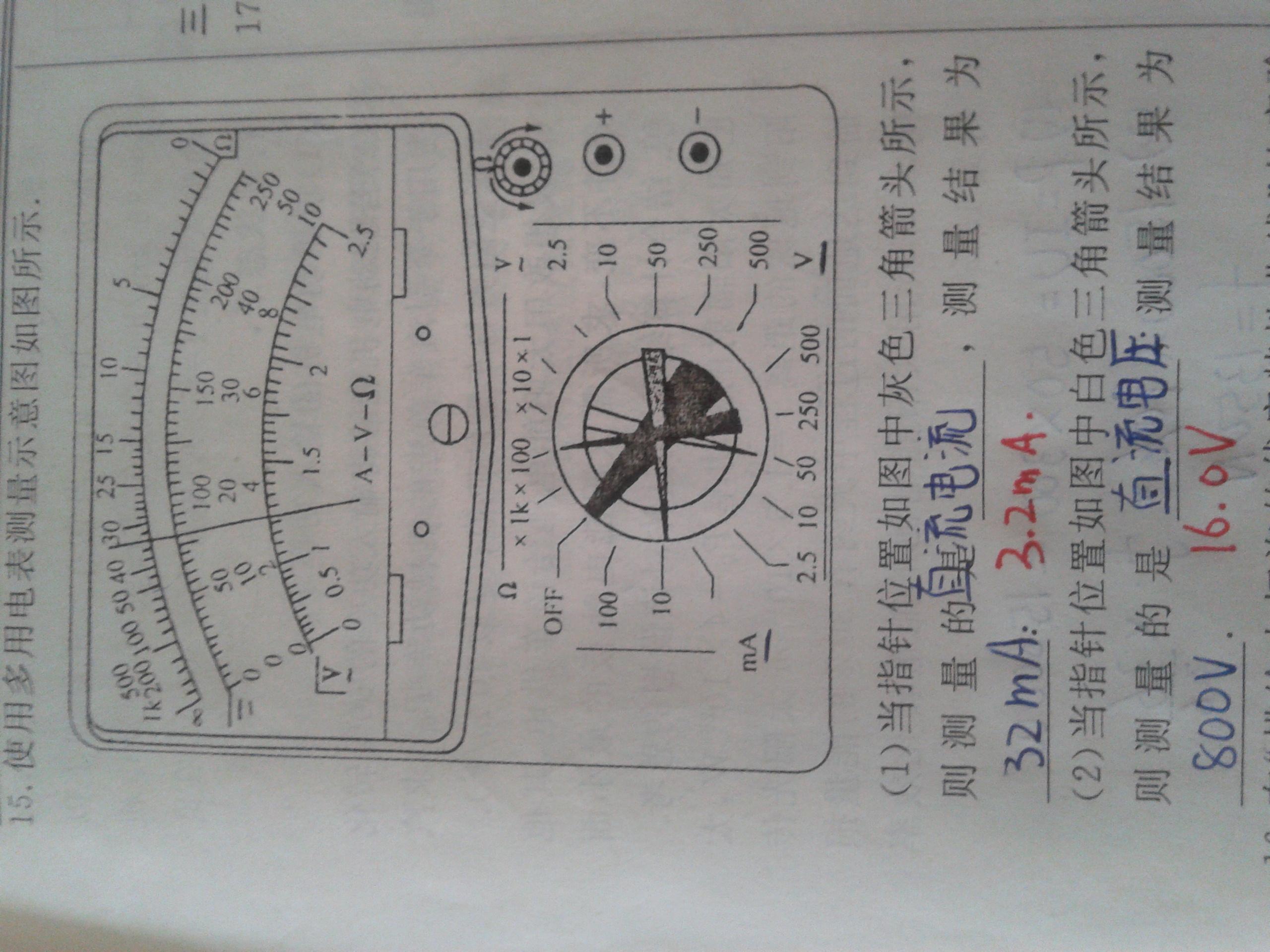 多用电表测电流电压时倍率有什么用