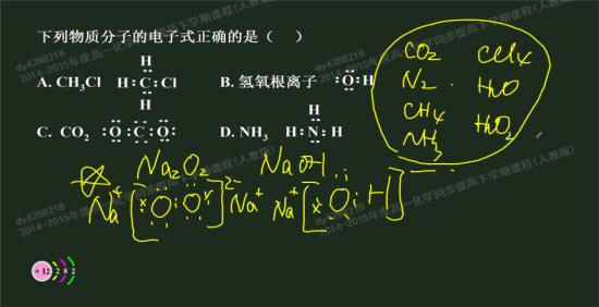 甲烷电子式,过氧化钠电子式,过氧根离子电