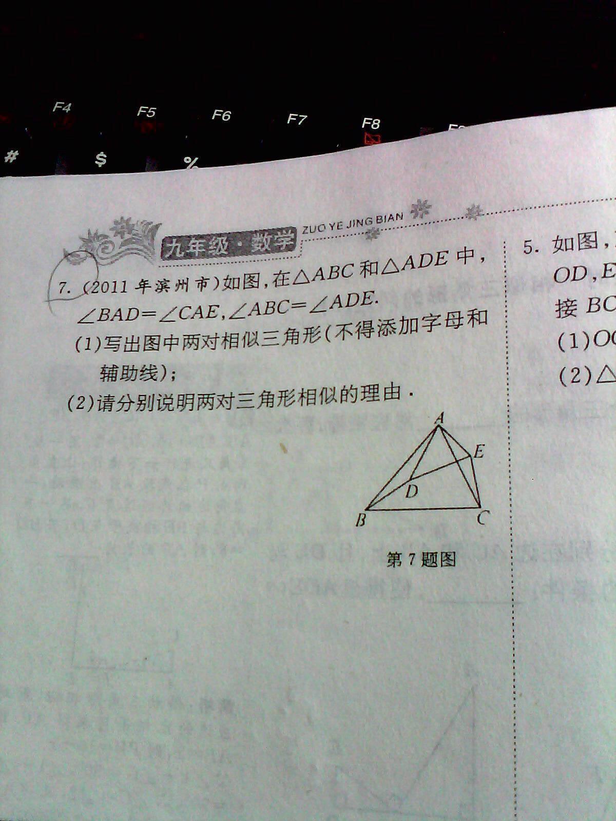 数学证明题_初三数学几何图形的初步认识图片