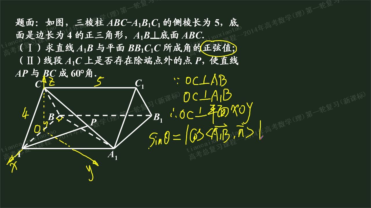 高中数学立体几何_高二数学立体几何