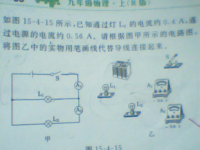 画电路实物图_初三物理电和磁