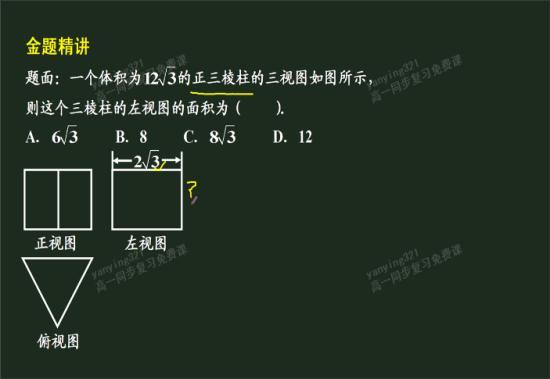 正三棱柱中左视图是个什么形状?