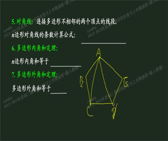 公式是什么,定理是什么_初二数学