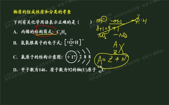 结构式,结构简式,分子式,最简式的区别是