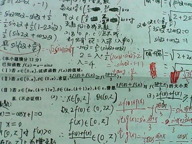 """吉他谱只用前三炫的-求导前先取""""好""""函数 250x220   函数单调性和导数 165x220   简单函"""