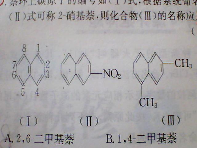 萘环上的碳原子的