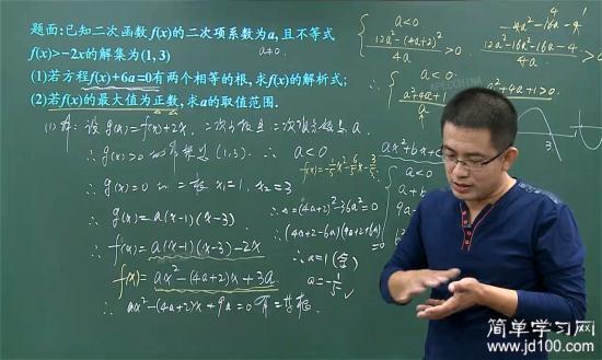 我要是值日生,数学课一定不舍得擦黑板,老_高一数学