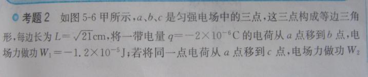 物理选修3-1电场相关问题