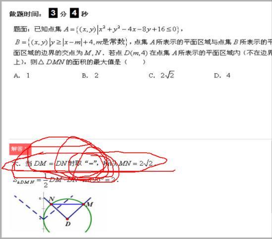 红笔画的是什么意思啊 为什么要DM DN