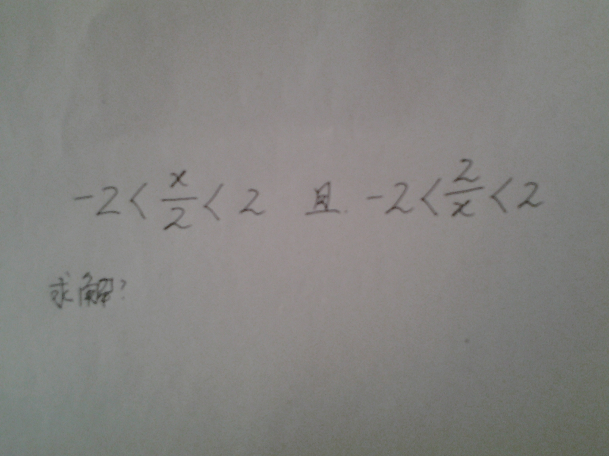 不等式解法_算法_数学