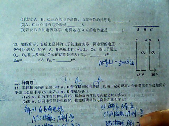 高二物理试题_高一物理力学v高二高中英语银川图片