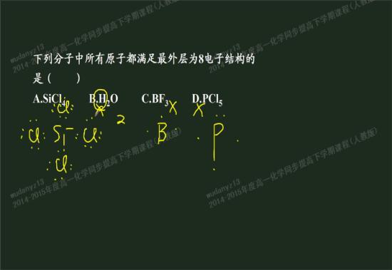 那pcl5的电子式怎么书写呢