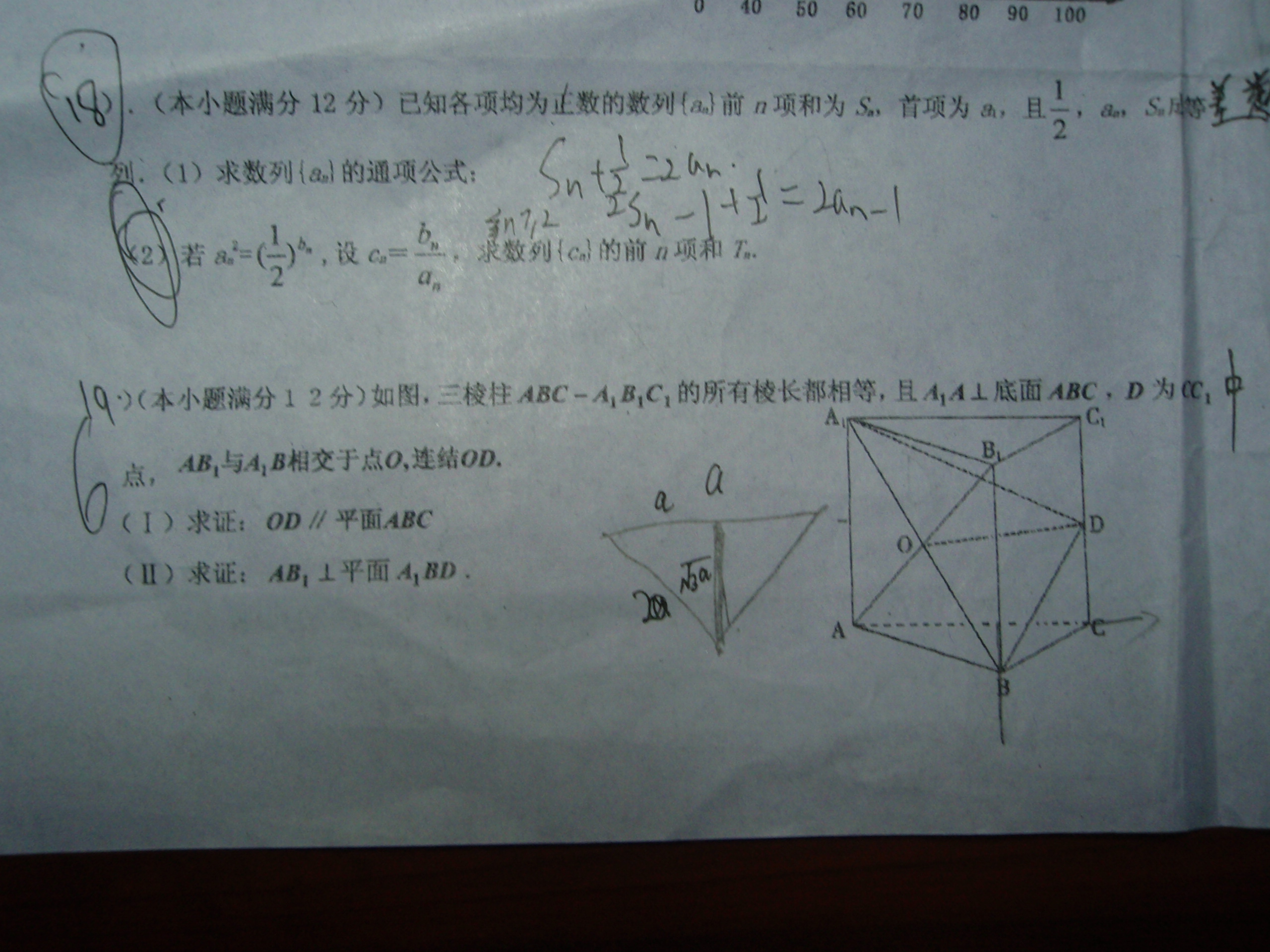 老师 立体几何