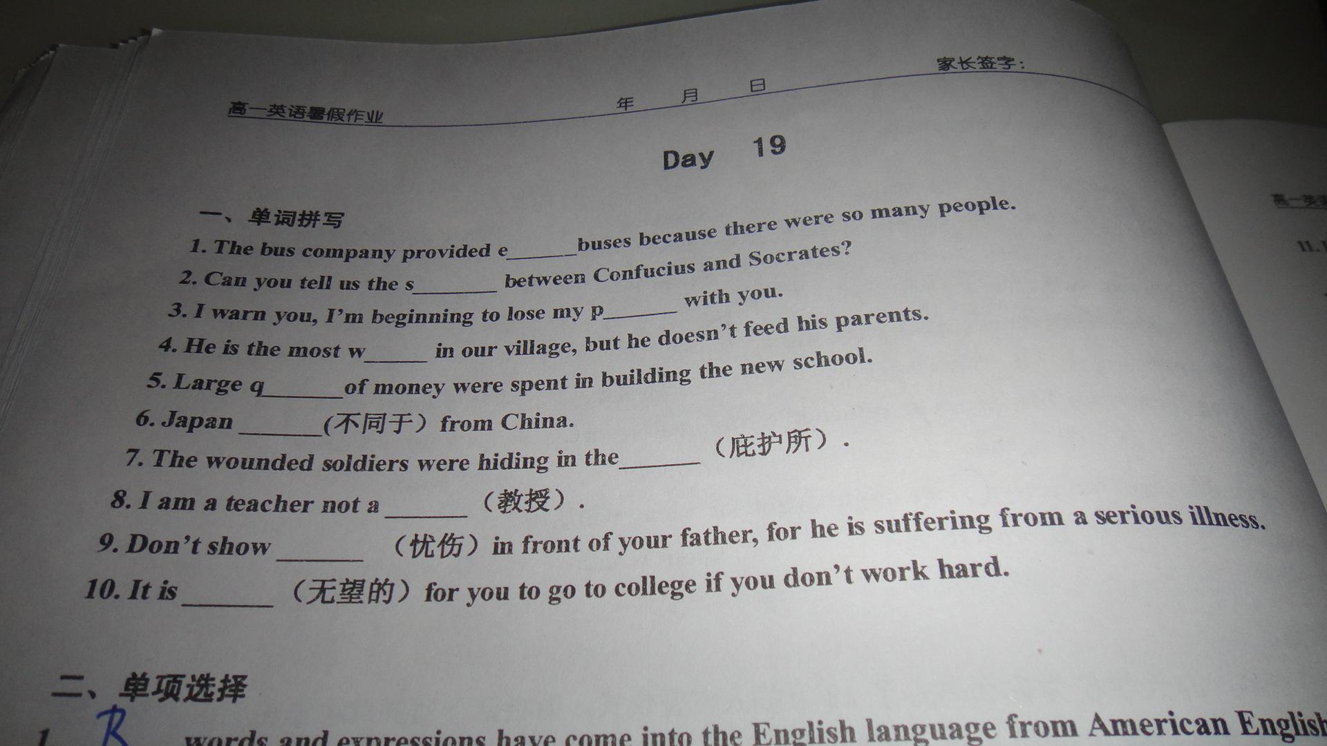 英语 高一暑假作业