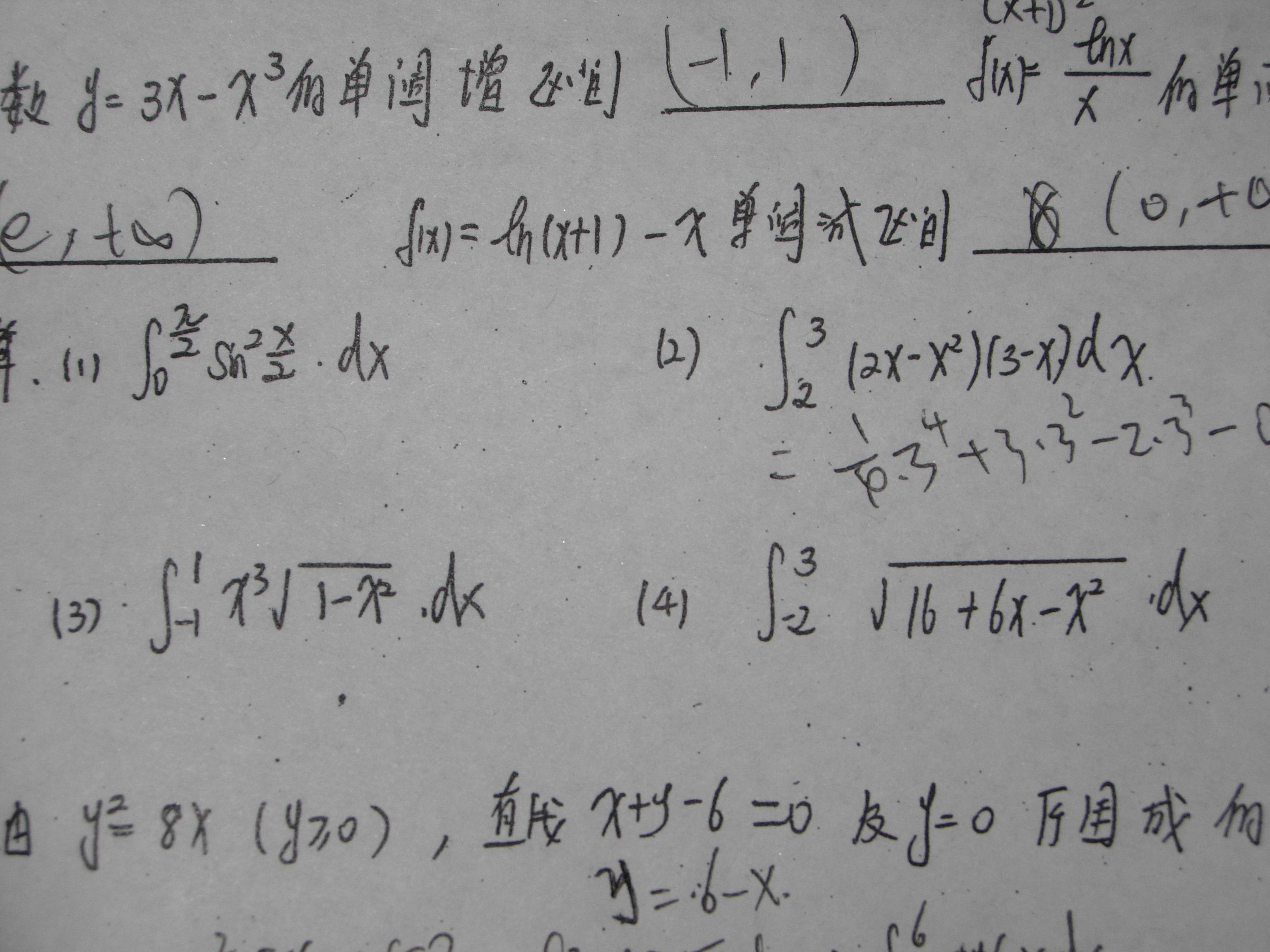 计算定积分_算法_数学