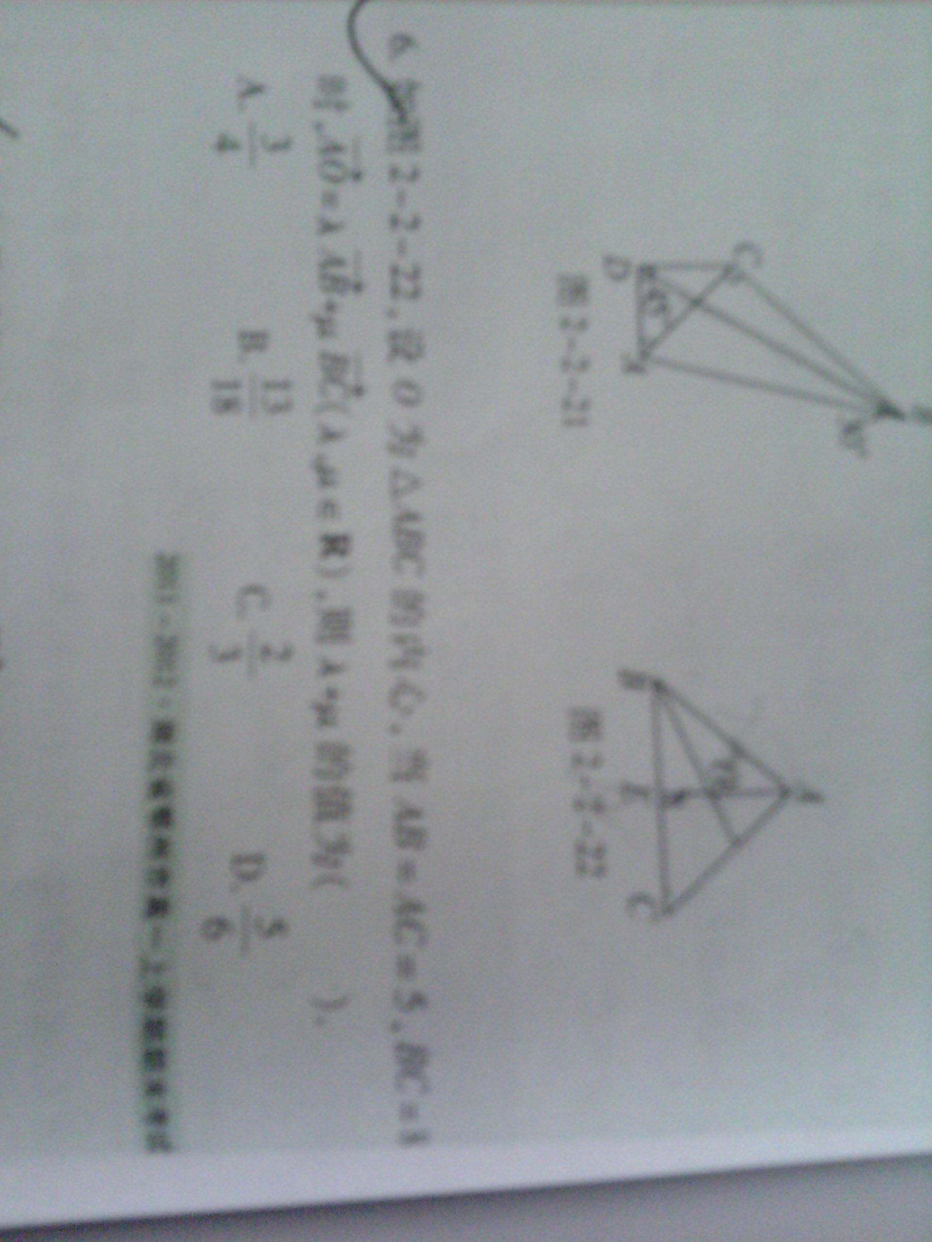 高中数学必修四向量_高一数学