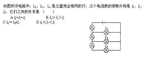 初三物理探究串并联电路中的电流规律