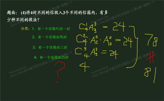 黑板上排列组合_排列组合怎么算
