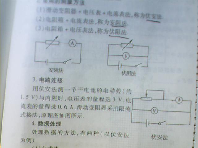 测定电源的电动势和内阻
