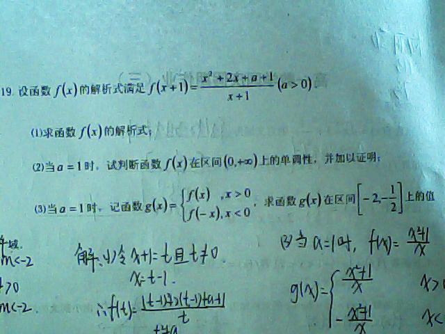 数学必修一