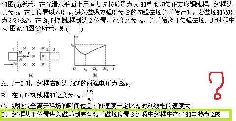 电磁感应d项答案不明白